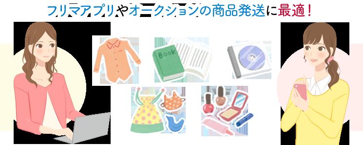 クリックポスト 日本郵便